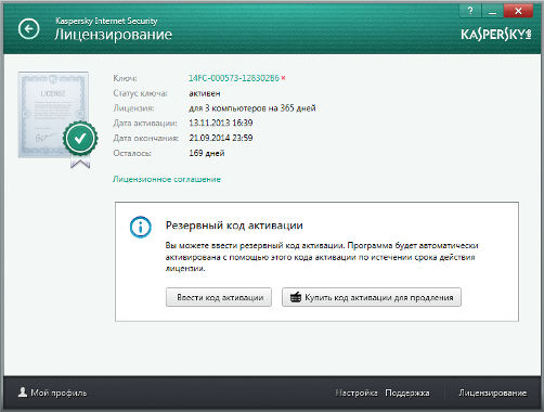 Ключи Для Kaspersky Total Security 2015 Свежие Серии До 2016